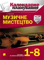 http://vospitatel.ucoz.ua/5/kalendarne_planuvannja.jpg