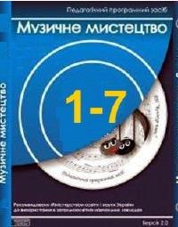 http://vospitatel.ucoz.ua/5/ppz_muzichne_mistectvo_1-7_kl.jpg