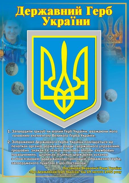 скачать герб украины